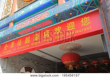 BEIJING CHINA - OCTOBER 29, 2016: Quanjude Peking duck restaurant. Quanjude  is known for its trademark Quanjude Peking Roast Duck opened in 1865