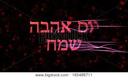 Happy Valentine's Day Text In Hebrew Turns To Dust From Right On Dark Background