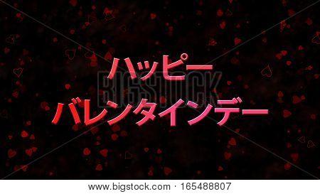Happy Valentine's Day Text In Japanese On Dark Background