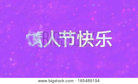 Happy Valentine's Day Text In Chinese Turns To Dust From Left On Purple Background