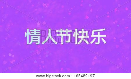 Happy Valentine's Day Text In Chinese On Purple Background
