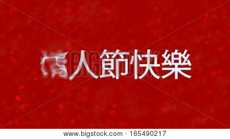 Happy Valentine's Day Text In Chinese Turns To Dust From Left On Red Background