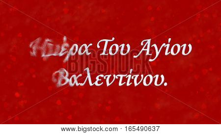 Happy Valentine's Day Text In Greek Turns To Dust From Left On Red Background
