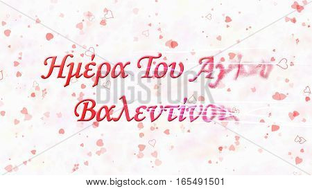 Happy Valentine's Day Text In Greek Turns To Dust From Right On Light Background