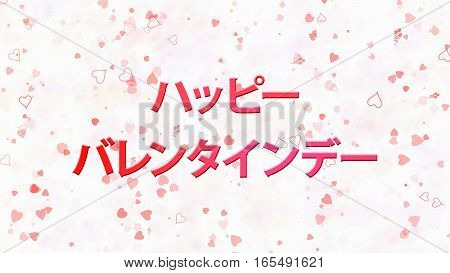 Happy Valentine's Day Text In Japanese On Light Background