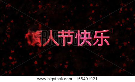Happy Valentine's Day Text In Chinese Turns To Dust From Left On Dark Background