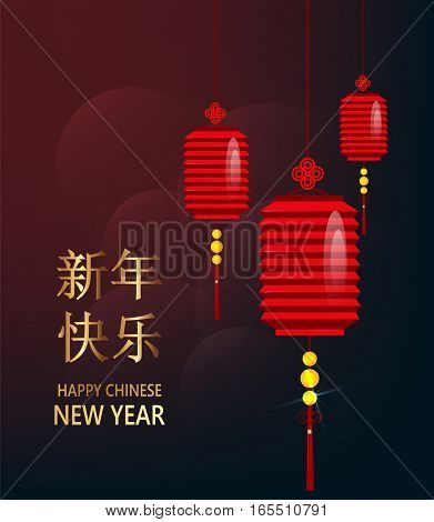 Chinese New Year postcard. Paper lanterns on blurred red background. Golden lettering translates as Happy New Year. Vector illustration. EPS10