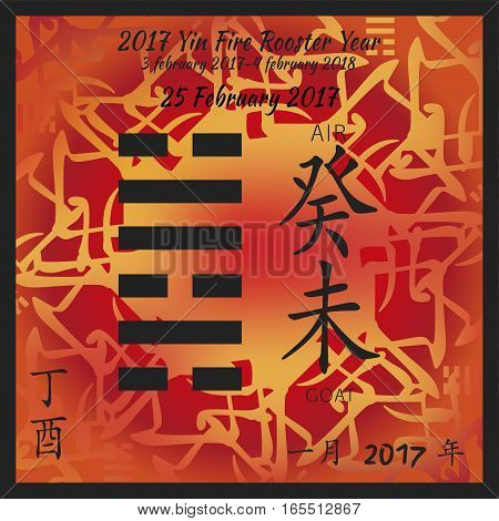 Symbol of i ching hexagram from chinese hieroglyphs. Translation of 12 zodiac feng shui signs hieroglyphs- air and goat. I ching calendar of 2017 year with feng shi elements.