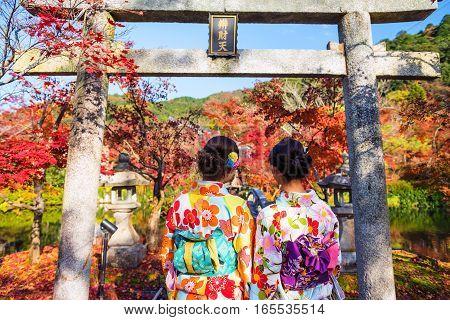 Kimono Girls At Eikando In Autumn