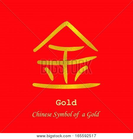 Traditional Chinese Finance Hieroglyph Symbolizing Gold. Made in Classical Calligraphy Style. Vector EPS 10