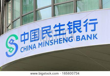 SHANGHAI CHINA - OCTOBER 30, 2016: China Minsheng bank. China Minsheng bank is the first bank in China to be owned mostly by non-government enterprises.