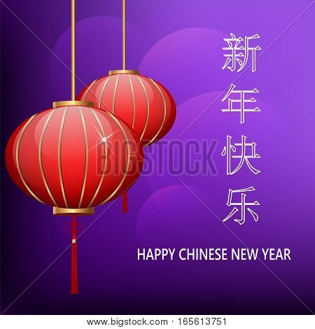Chinese New Year postcard. Paper lanterns on blurred violet background. Lettering translates as Happy New Year. Vector illustration. EPS10