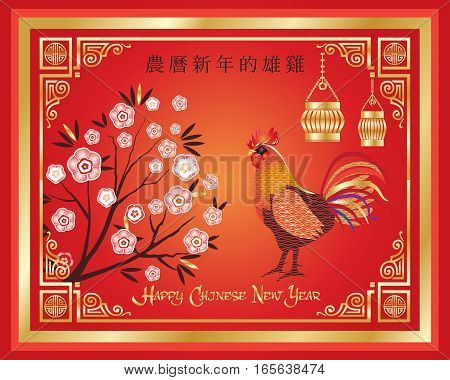 Chinese New Year 2017 Rooster greeting card. Hieroglyph translation: Chinese New Year of the Rooster. Vector Illustration. Decorative Tree, Flowers, Chicken, Lantern, Ornament, Fortune symbol.