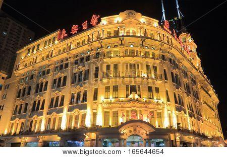 SHANGHAI CHINA - OCTOBER 30, 2016: Yong'An Department store on Nanjing Road.