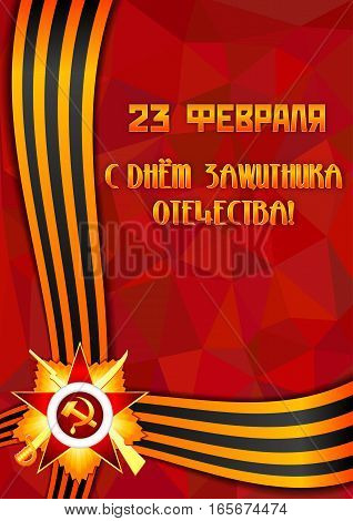 Card with golden George star and George ribbons on red polygonal background. Russian translation: 23 February with Defender of Fatherland day. Vector illustration