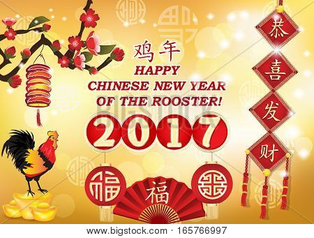 Greeting card for Spring Festival, 2017. Text: Year of the Rooster; Congratulations and Prosperity! Contains cherry flowers, paper lanterns, Tassel golden ingots. Print colors used.