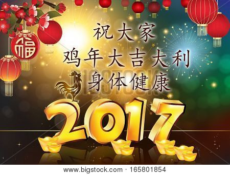Wishing you all Happiness, Prosperity and a Healthy New Year of the Rooster! (Chinese text) - greeting card for the Chinese New Year 2017, with paper lanterns, sparkle and fireworks background. Text 2017 is 3D rendering