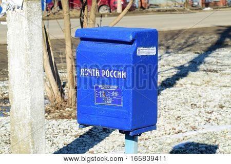 Poltavskaya village Russia - February 7 2016: PO Box Russian mail. Street box of letters in the village.
