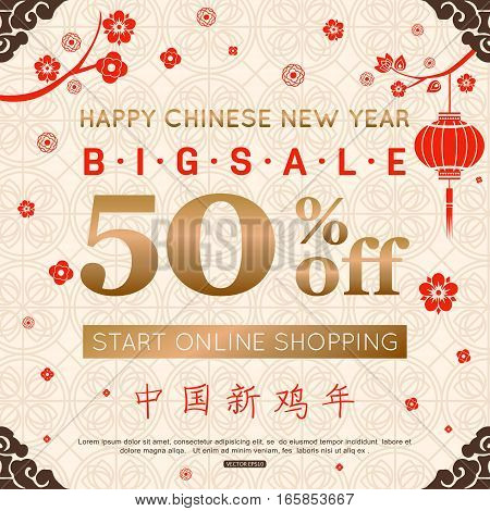 Chinese holiday sale banner with paper lantern and other traditional elements. Vector illustration. Hieroglyph translation: Chinese New Year of the Rooster
