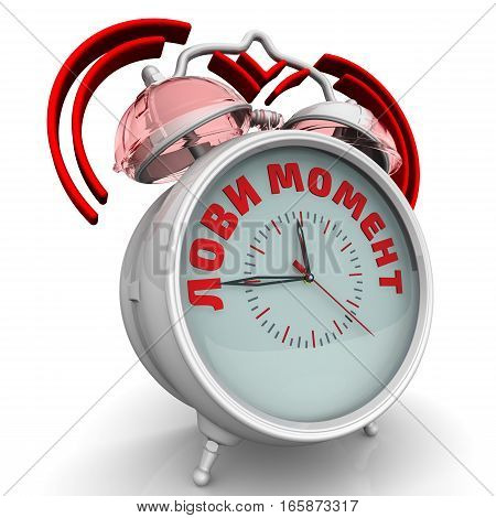 "Seize the moment. The alarm clock with an inscription. Alarm clock with the words ""SEIZE THE MOMENT (Russian language)"". 3D Illustration. Isolated poster"