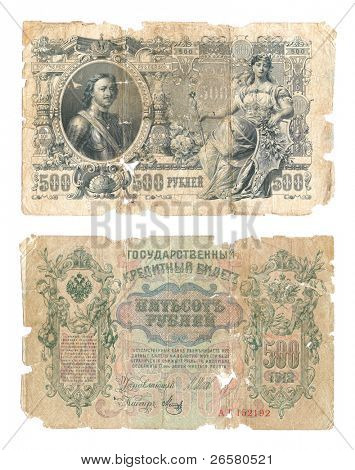Unique old russian banknote (1912 year) isolated on white background with Peter the First on one side