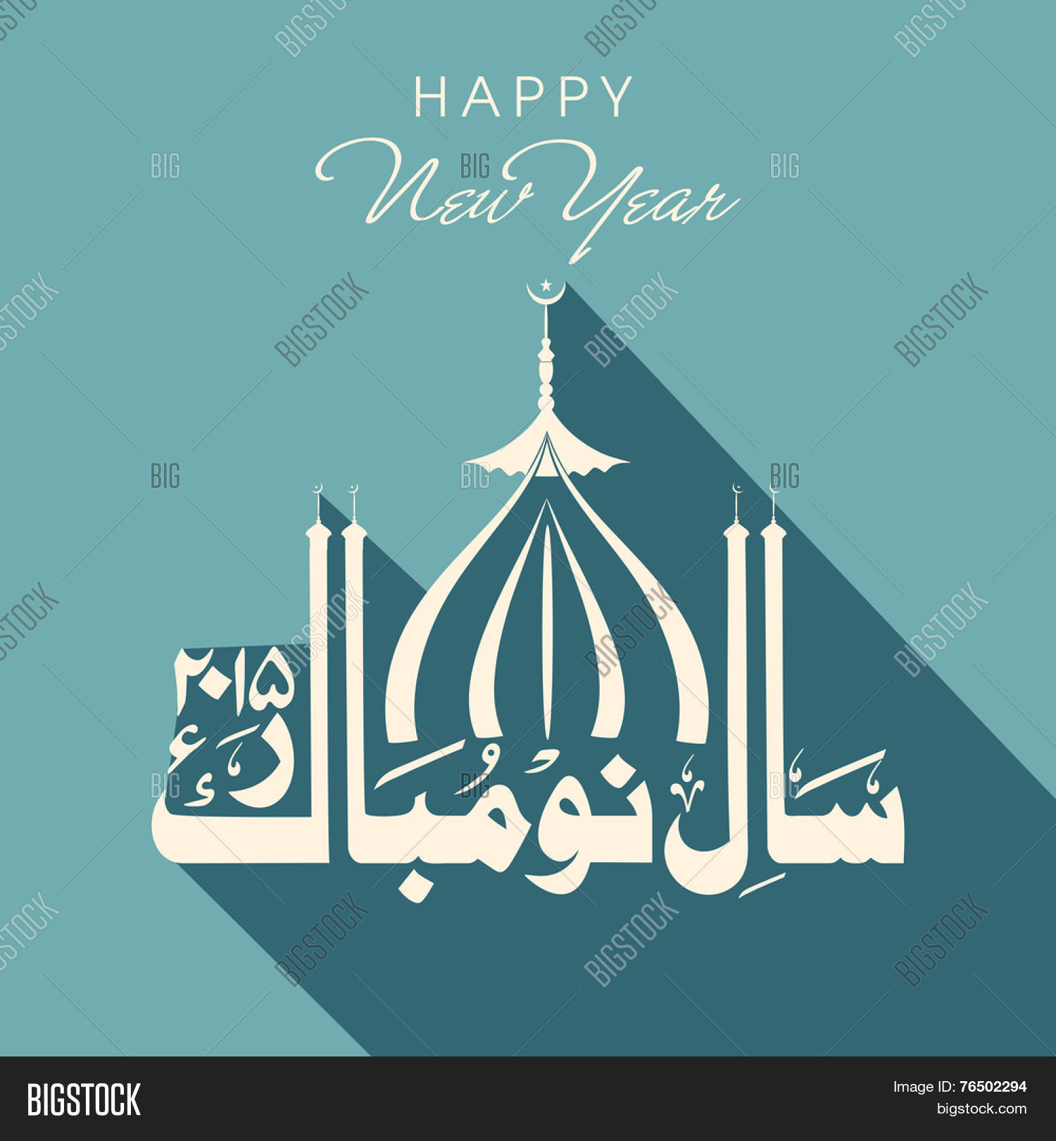 arabic islamic calligraphy of text naya saal mubarak ho happy new year with islamic