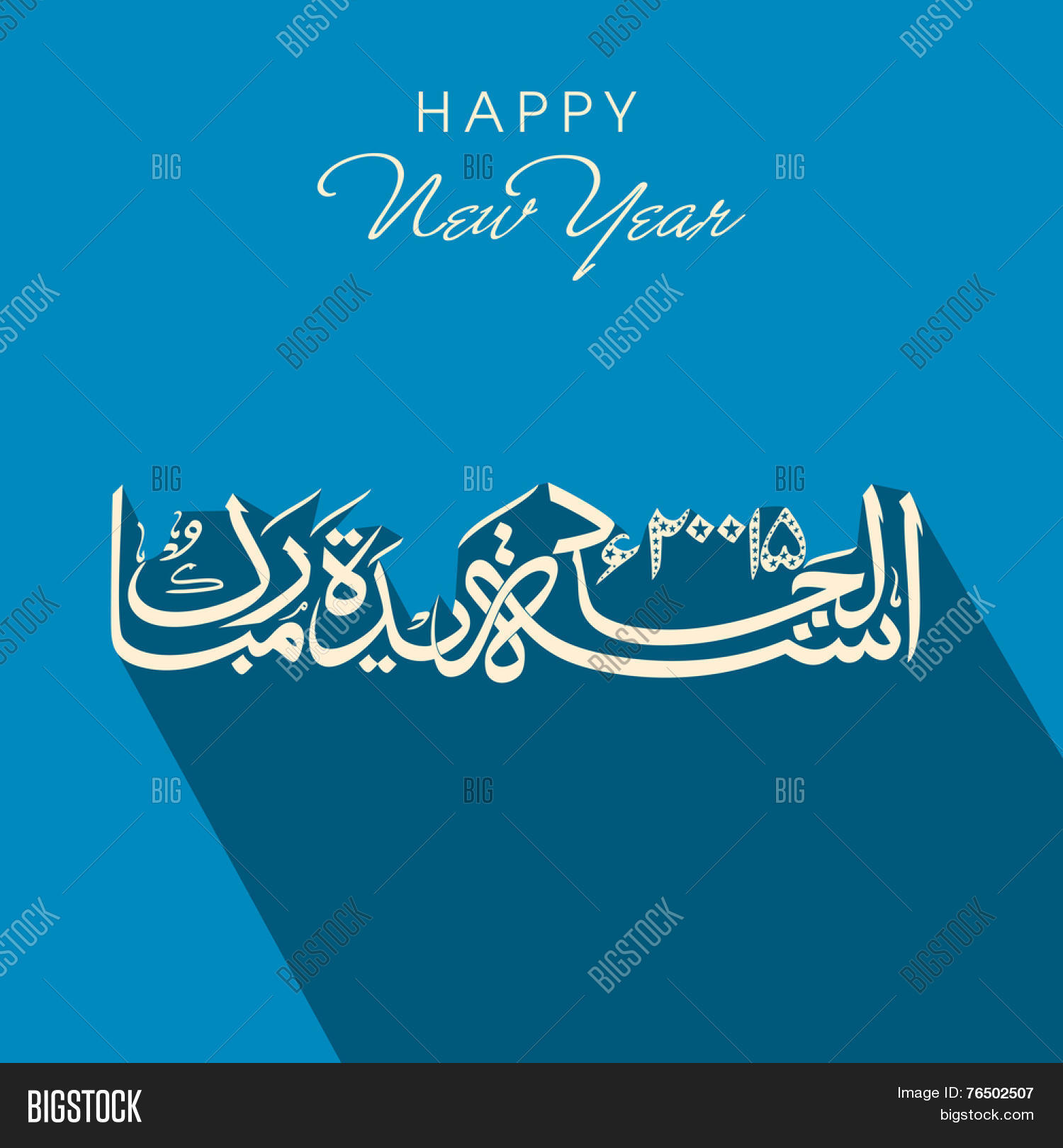 Arabic islamic vector photo free trial bigstock arabic islamic calligraphy of text naya saal mubarak ho happy new year 2015 on m4hsunfo