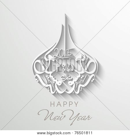Arabic Islamic calligraphy of text Naya Saal Mubarak Ho 2015 (Happy New Year) on grey background.