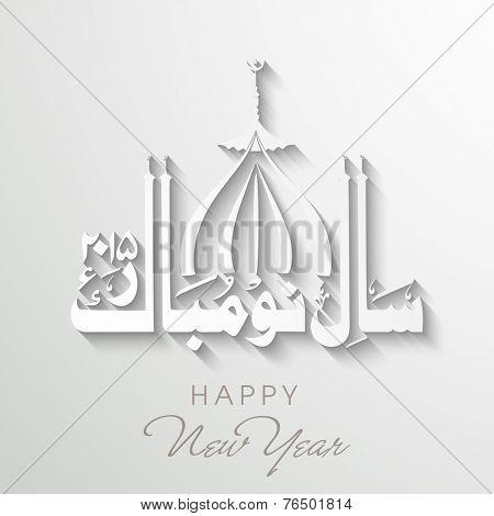 Arabic Islamic calligraphy of Naya Saal Mubarak Ho (Happy New Year) with Islamic mosque on grey background.