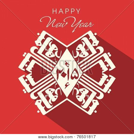 Urdu Islamic calligraphy of Naya Saal Mubarak Ho (Happy New Year) 2015 on red background.