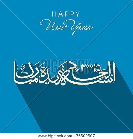 Arabic Islamic calligraphy of text Naya Saal Mubarak Ho (Happy New Year) 2015 on blue background. Greeting card design.