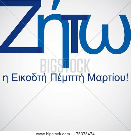 Overlay Typographic Greek Independence Day Card In Vector Format. Words Translate To