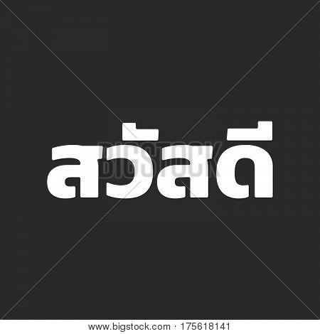 Isolated Vector Illustration Of  The Text Hello! In The Thai Language
