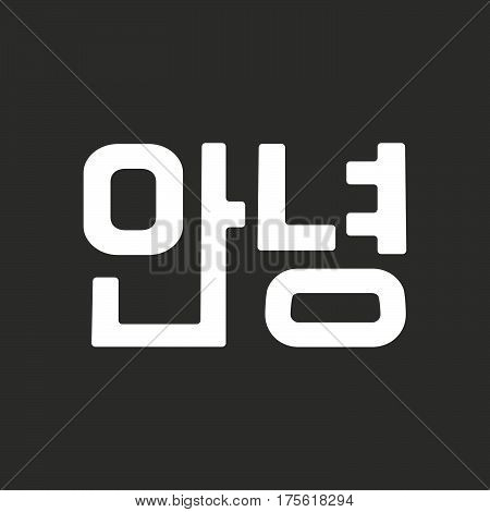 Isolated Vector Illustration Of  The Text Hello In The Korean  Language