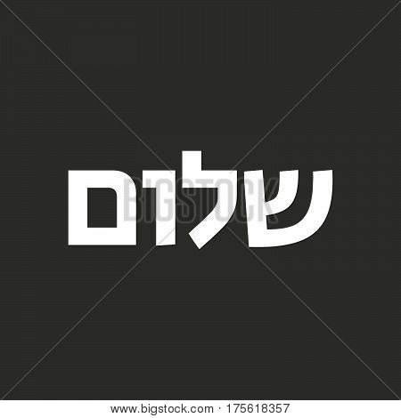 Isolated Vector Illustration Of  The Text Hello In The Hebrew Language