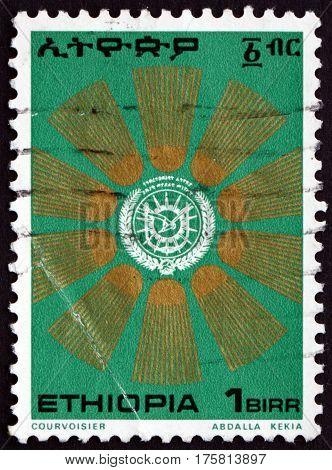 ETHIOPIA - CIRCA 1976: a stamp printed in Ethiopia shows Sunburst Around Crest circa 1976