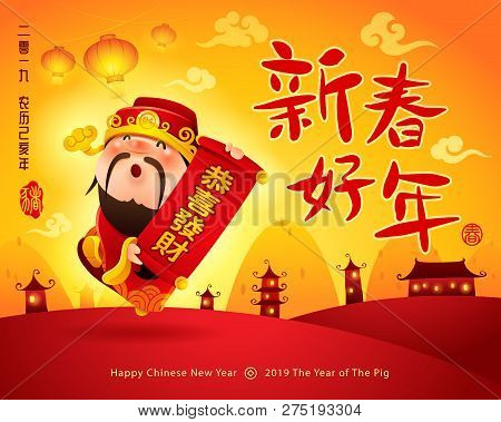 Chinese God Of Wealth. Happy New Year. Chinese New Year. Translation : (title) Happy New Year. (scro