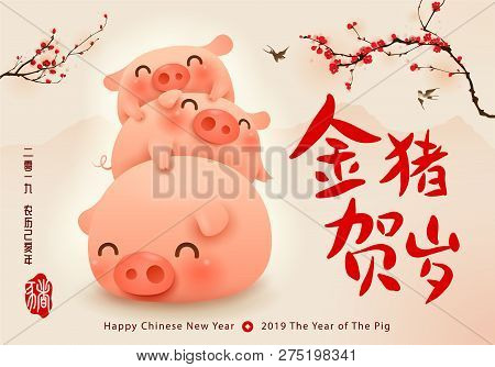 The Pig Pile. Happy New Year 2019. Chinese New Year. The Year Of The Pig. Translation: Greetings Fro