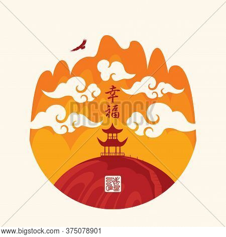 Japanese Or Chinese Landscape With A Silhouette Of Traditional Chinese Gazebo High In The Mountains.