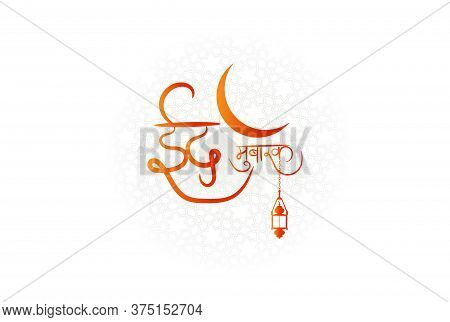 Eid Mubarak Written In Hindi A Text Calligraphy And Moon And Lantern A Festival Widely Celebrated Ac