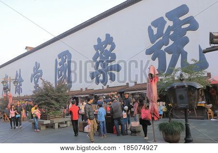 HANGZHOU CHINA - NOVEMBER 4, 2016: Unidentified people visit Huqingyu Tang traditional Chinese medicine museum. Huqingyu Tang was a significant Chinese pharmaceutical company founded in 1874.