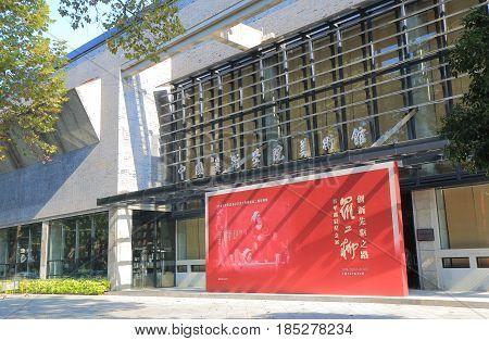 HANGZHOU CHINA - NOVEMBER 5, 2016: China Academy of Arts Folk art Museum.