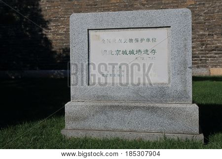 BEIJING CHINA - OCTOBER 28, 2016: Ming Dynasty City Wall Relics park sign Beijing China