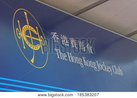 HONG KONG - NOVEMBER 9, 2016: Hong Kong Jockey Club. Hong Kong Jockey Club is a horse racing operator and Hong Kong's largest community benefactor.