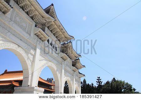 Main Gate Of Chiang Kai-shek Memorial Hall In Taipei, Taiwan