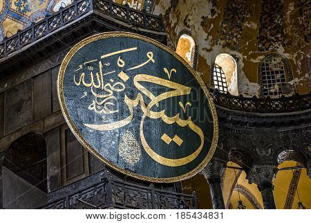 Istanbul, Turkey - May 7, 2017: Calligraphy pattern in mosque Hagia Sophia - greatest monument of Byzantine Culture.