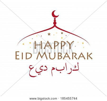 Line art onion-shaped mosque dome with crescent, stars and hand lettering arabic hieroglyph Happy Eid Mubarak typography poster, religious holiday, creative card of arabic culture. Vector illustration