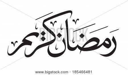 Arabic calligraphy Ramadan Kareem isolated on white
