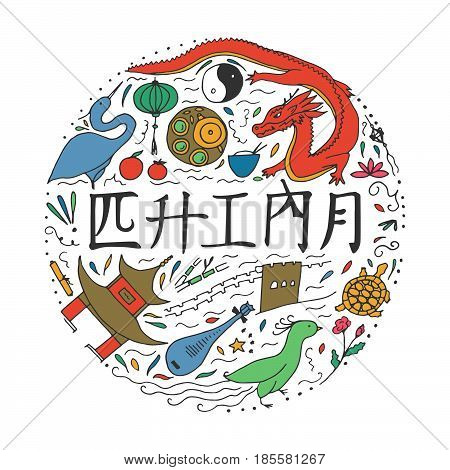 Chinese Colorful Round Design Concept.