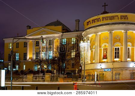 City The Moscow .church Of The Holy Martyr Tatiana,moscow State University Named After M. V. Lomonos